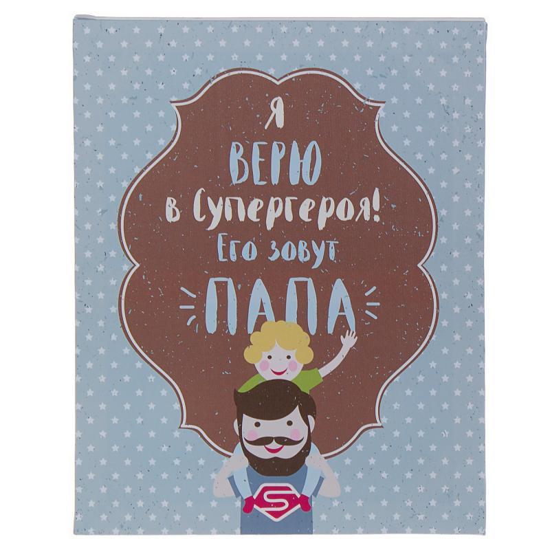 Постер зачем нужны супергерои если есть папа уже всё